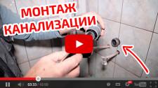 Самый простой, быстрый и дешевый способ исправления ошибок при монтаже канализации
