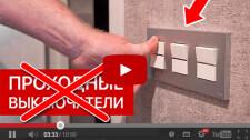 ЗАБУДЬТЕ про проходные выключатели! ЛУЧШЕЕ решение по освещению в квартире