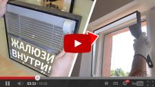 УНИКАЛЬНЫЕ стеклопакеты для пластиковых окон! Замена стеклопакета за 5 минут