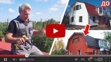 Ремонт загородного дома. Утепление крыши и кирпичных стен, замена кровли, монтаж новых фасадов.